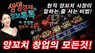'미친양꼬치' 생생정보톡톡 방영