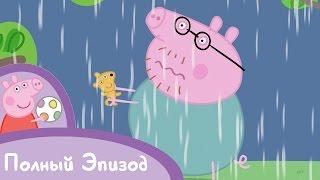 Свинка Пеппа - S01 E32 Гроза (Серия целиком)