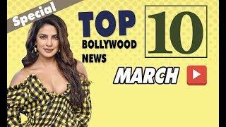Top 10 Bollywood News Bollywood News in Hindi Bollywood Controversial News March | Priyanka Chopra