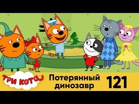 Три кота | Серия 121 | Потерянный динозавр