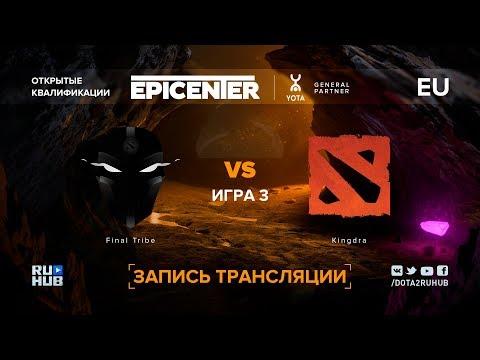 Final Tribe vs Kingdra, EPICENTER XL EU, game 3 [Maelstorm, Autodestruction]