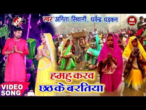   -हम-करब-छठ-के-बरतिया-  -धर्मेंद्र-धड़कन,-अनीता-सिवानी-का-2019-का-नया-छठ-वीडियो
