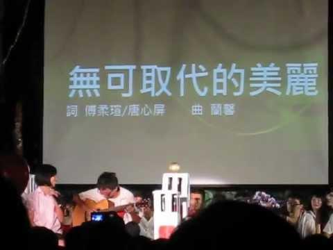 鳳新高中第18屆畢業歌-無可取代的美麗(蘭馨唱現場) - YouTube