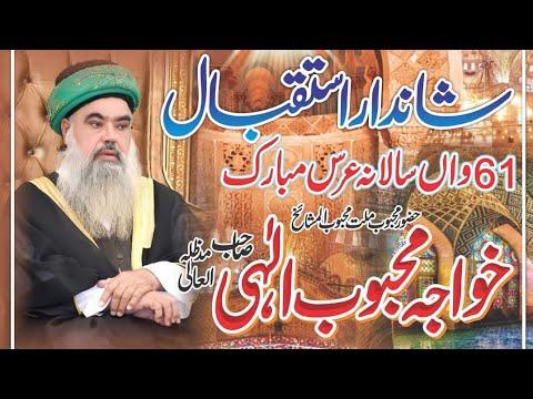 Download 61 Salana URS Pak|Wadi Aziz Shrif |Most Beautiful Welcome Hazrat khwaja Mehoob Elahi SB|9.10.2021