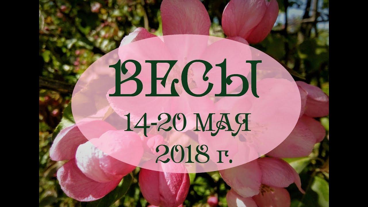 ВЕСЫ.Таро гороскоп с 14 по 20 мая 2018г. Онлайн гадание.