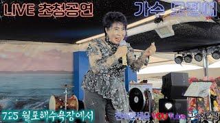 #가수 모정애 님의 LIVE•힐링공연 21.7.25
