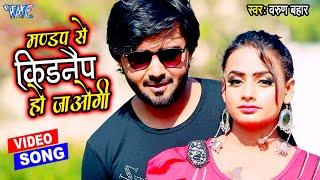 मण्डप से किडनैप हो जाओगे | #Video | भोजपुरी का सबसे हिट गाना | #Varun Bahar | 2021 Bhojpuri Song
