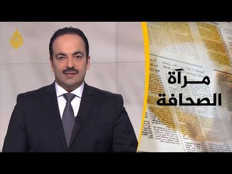 ??مرآة الصحافة الاولى 27/5/2019  - نشر قبل 3 ساعة