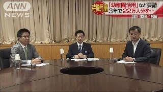 「子育て安心プラン」3大臣が会合 待機児童で要請(17/06/09)