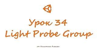 Unity Урок 34 Light Probe Groupe. Обучение уроки Unity3D