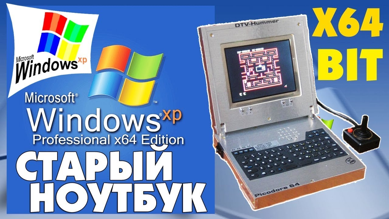 Установка Windows XP 64-bit на старый ноутбук
