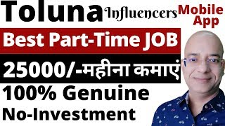 Good income part time job | Work from home | Freelance | Toluna | paypal | पार्ट टाइम जॉब |