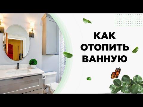 Как отопить Ванную комнату если нет водяного полотенцесушителя? Отзыв нашего клиента.