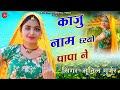 काजू नाम धरयो पापा नै | kaju Name Daryo Papa nai | Sunil Gurjar & Megha Chaudhry | Gurjar Rasiya