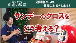 質問に答えます『サンデーサイレンスのクロスについて、どう考えていますか?』/亀谷敬正