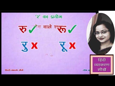 हिंदी व्याकरण सीखें: Learn Hindi Grammar - R Ka Prayog (र का प्रयोग)
