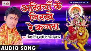 Pritam Singh का हिट Devi Geet | Akhiya Ke Nirkhe Re Kajara | Maai Durjanpur Wali |Bhojpuri Song 2017