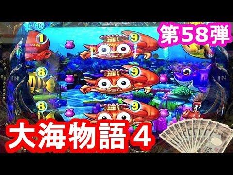 【CR大海物語4_58】4円全ツッパ 魚群2回ハズレもうダメポ 実践130