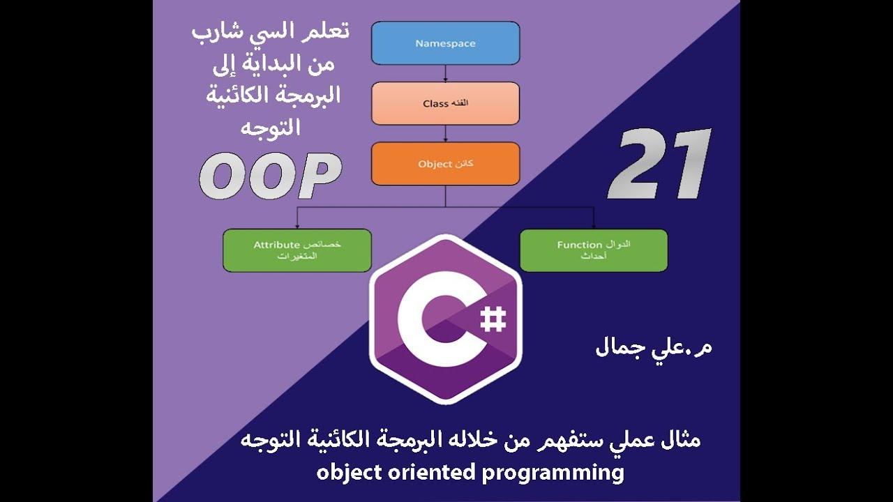21 مثال عملي ستفهم من خلاله oop البرمجة الكائنية التوجه في السي شارب # c