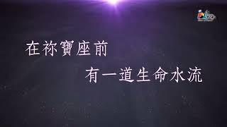 聖靈的江河 Holy Spirit, Come 敬拜MV - 讚美之泉敬拜讚美專輯(18) 從心合一