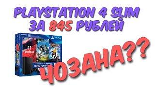Playstation 4 Slim за 845 рублей! ЧОЗАНА?? М.Видео М Видео