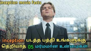 inception movie 5 interesting facts and Hidden details in tamil | tubelight mind|
