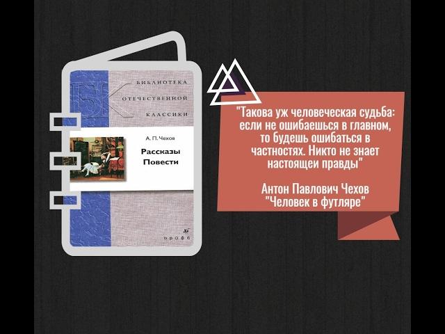 Изображение предпросмотра прочтения – «Журналисты, 4 курс, СКФУ» представляет буктрейлер кпроизведению «Человек в футляре» А.П.Чехова