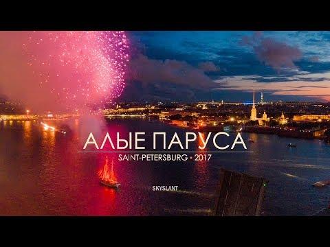АЛЫЕ ПАРУСА 2017. Saint-Petersburg. Skyslant.