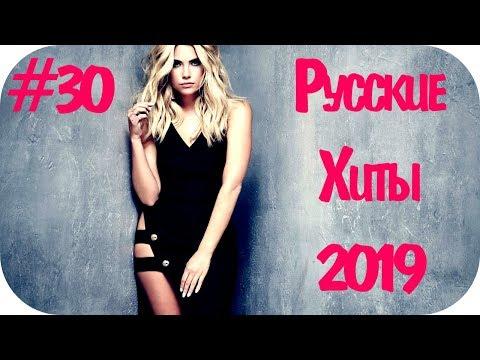 🇷🇺 РУССКИЕ ХИТЫ 2019 - 2020 🔊 Музыка в Машину 2019 🔊 Russian Hits 2019 🔊 Russian Music 2019 #30