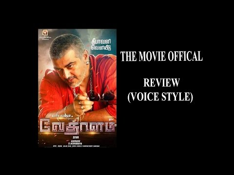 VEDHALAM FULL MOVIE || OFFICIAL REVIEW || Voice mimic