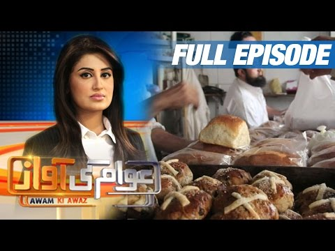Ghar Mein Khuli Bakery | Awam Ki Awaz | SAMAA TV | Full Episode | 04 April 2017