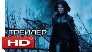 Другой мир: Войны крови - Русский Трейлер 2 / Кейт Бекинсейл