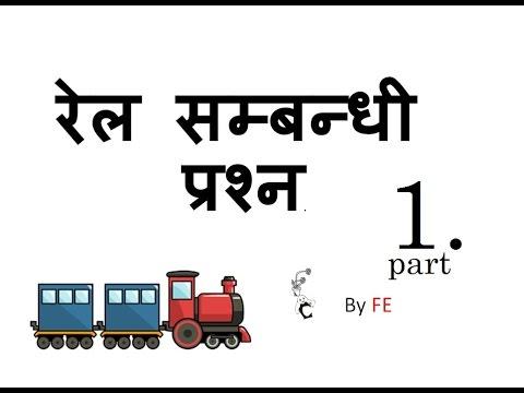 रेल सम्बन्धी प्रश्न II RAILWAY QUESTION II FE II Competitive Exam II Tips tricks