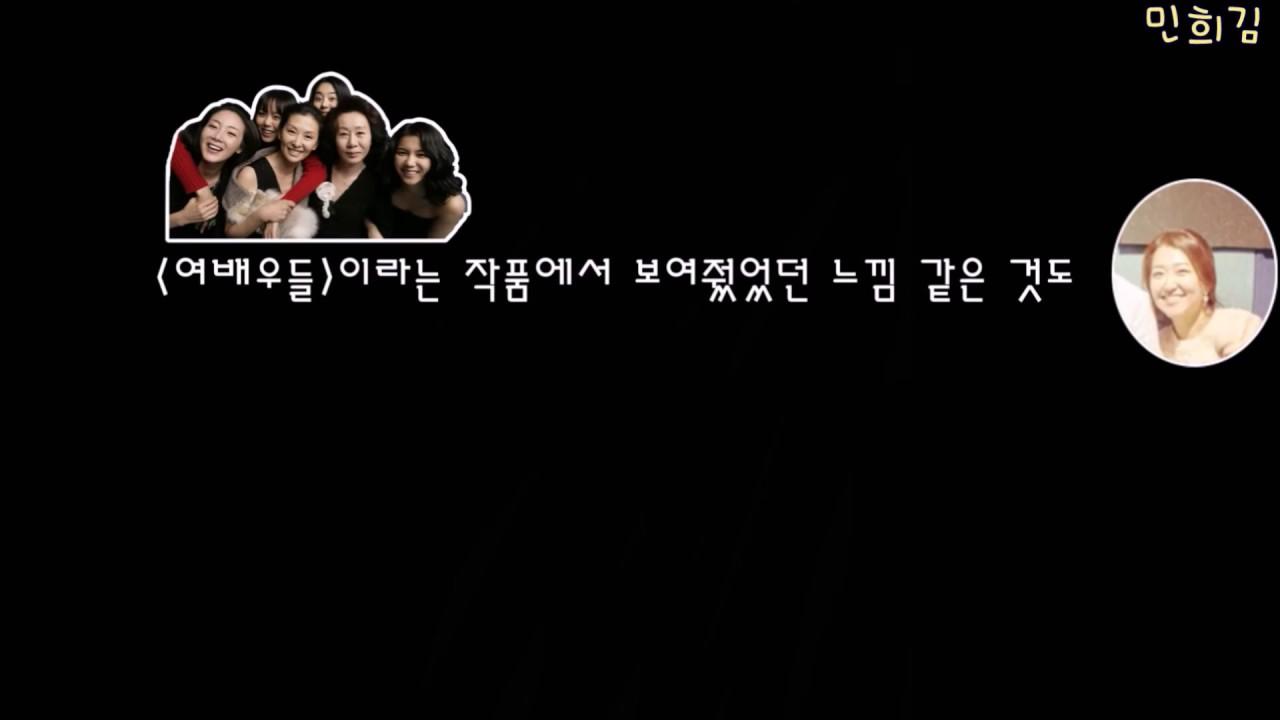 김민희의 오묘함 Feat.전도연,이미숙,빌리진 (성대모사 주의)