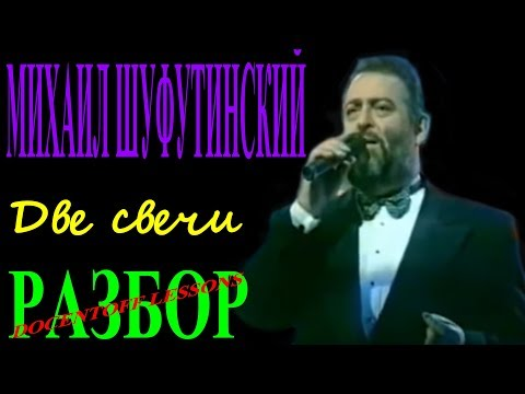 Михаил Шуфутинский Две свечи разбор