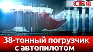 38 тонный погрузчик с автопилотом – видео обзор авто новостей 21 09 2018