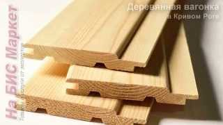 Вагонка деревянная: цена (Кривой Рог, видео)(По вагонке звоните в Кривом Роге: (096) 025-28-19 Смотрите цены на сайте: http://nabisinfo.com/publ/88-1-0-273 Деревянная вагонка..., 2015-06-21T09:35:36.000Z)