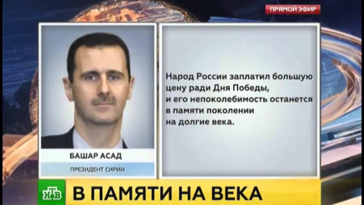 Башар Асад поздравил россиян с наступающим Днем Победы #свежиеновости