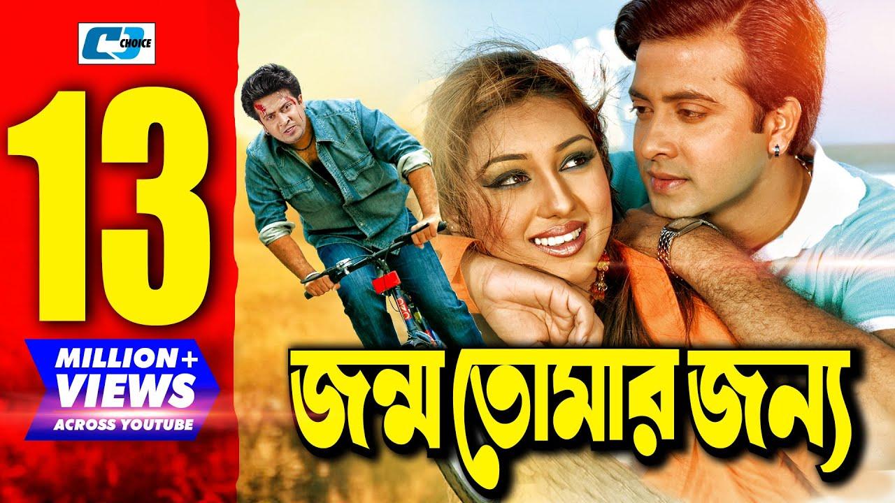 Download Jonmo Tomar Jonno | জন্ম তোমার জন্য | Bangla Full Movie | Shakib Khan | Apu Biswas | Misha Sawdagor