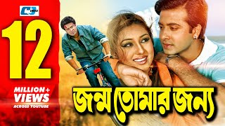 Jonmo Tomar Jonno | Bangla Full Movie | Shakib Khan | Apu Biswas | Misha Sawdagor | Nasrin