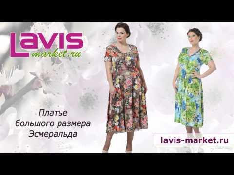 Пляжные платья большого размера для полных женщин