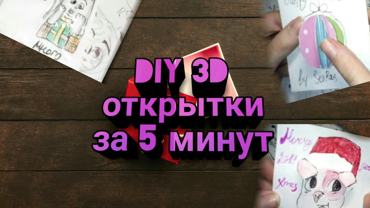 5 открыток за 5 минут