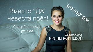 Песня невесты жениху Свадьба своими руками Wedding blog Ирины Корневой