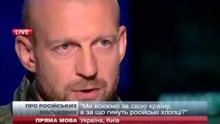 Комбат А.Тетерук про військових РФ