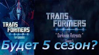 Трансформеры Прайм Тьма Отступает 5 сезон будет?