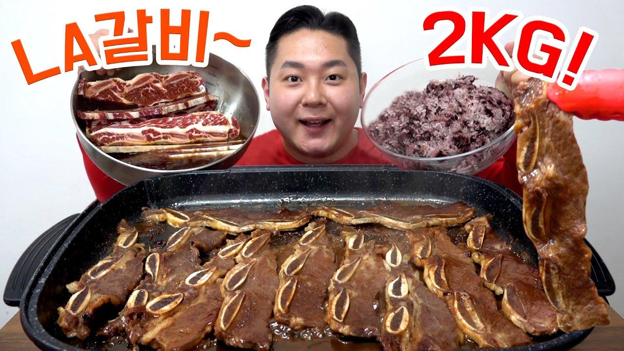 심심해서 먹는 LA갈비 2kg & 밥 8공기(LA Galbi ribs MUKBANG)