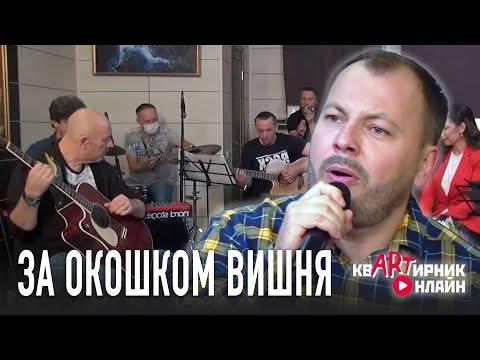 """Ярослав Сумишевский - """"За окошком вишня"""""""