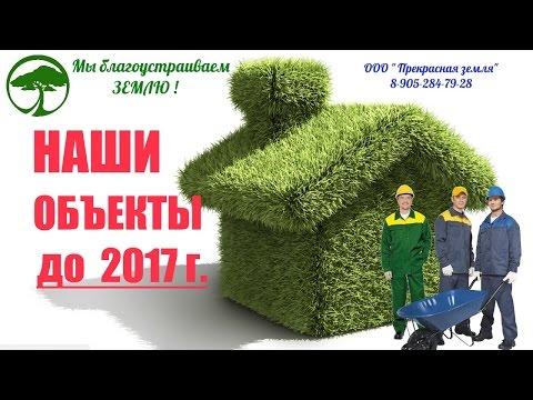 Ландшафтный дизайн в Санкт-Петербурге, а также ландшафтные работы.