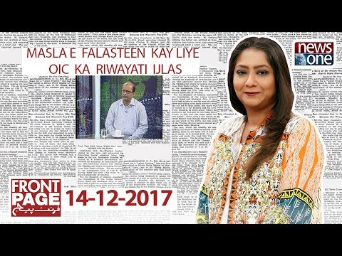 Front Page - 14-December-2017 - News One