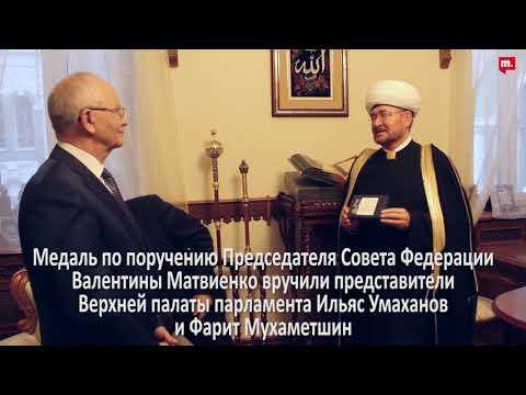 Муфтию Шейху Равилю Гайнутдину вручена медаль Совета Федерации
